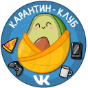 Advocado VK sticker #1