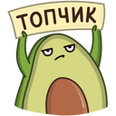 Advocado VK sticker #14
