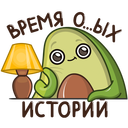 Advocado VK sticker #36