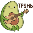 Advocado VK sticker #38