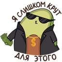 Advocado VK sticker #41
