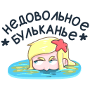 Mermaid Marina VK sticker #24