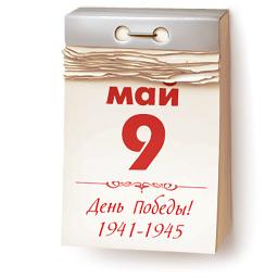 Будет ли подарок на 9 мая