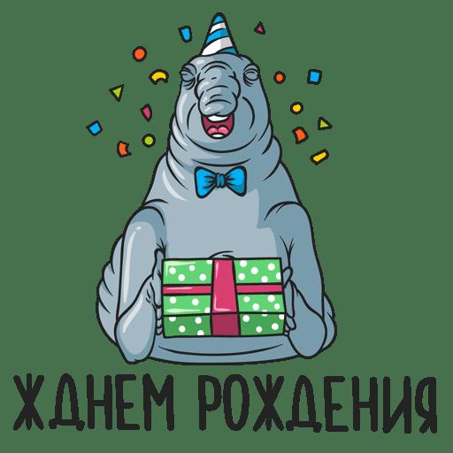 Ждун поздравляет с днем рождения